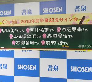 「Chu→Boh学園2018年度卒業記念サイン会」