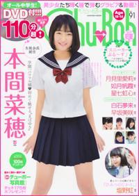 「Chu→Boh vol.91」発売