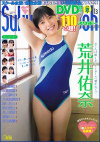 「Suku→Boh vol.13」発売