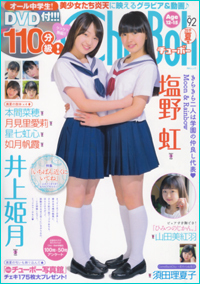 「Chu→Boh vol.92」発売