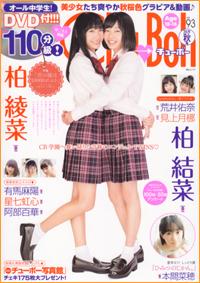 「Chu→Boh vol.93」発売