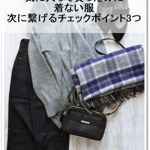 『気に入って買ったのに着ない服』次に繋げるチェックポイント3つ