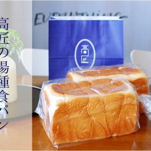 食パン専門店ランク総合評価A【高匠】の湯種食パン