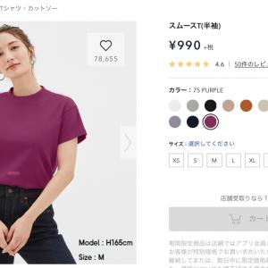 GUの大人ベリー色Tシャツ