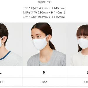 【ユニクロ】エアリズムマスクはサイズに注意&一緒にチェックしたいもの!