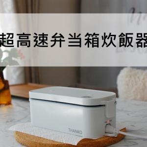 【少量でも炊き立て】弁当箱型小型炊飯器をレビュー!<PR>
