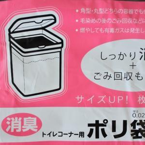 トイレコーナーの袋、専用ポリ袋を使ってみた【レジ袋有料化】