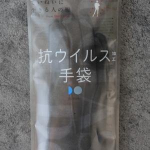 抗菌・抗ウイルス加工『クレンズ®』使用のあったか手袋!