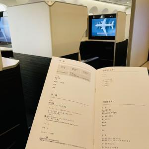 JALビジネスクラス往路:コロナ禍の機内食