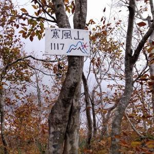 関山街道 寒風山