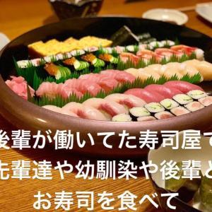 寿司屋さんと田舎あるある(・o・)
