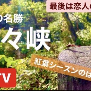 最新動画 恋人の聖地へ(・ω・)