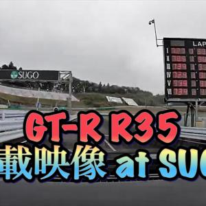 SUGOでの車載映像R35