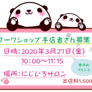 【春休み企画】3/27(金)春マルシェ