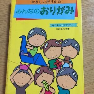 【子育て】折り紙の本が出てきました