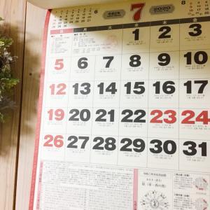 【つぶやき】7月の連休って月曜じゃないんだ←無知だ(・_・;