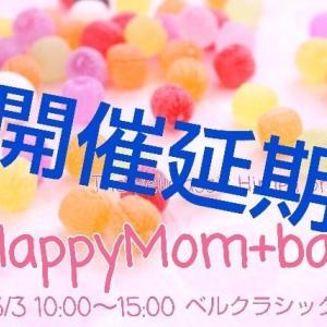 【Happy  Mom+baby】延期のお知らせ