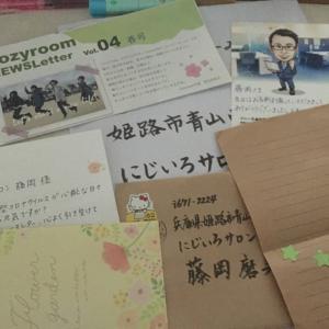 【つぶやき】お手紙いただきました。新鮮ですね。
