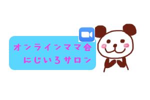 【明日!5/14(木)オンラインママ会】姫路近郊のママ交流会しませんか?それ以外の地域も歓迎