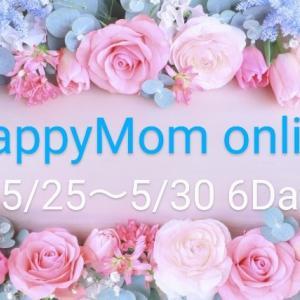 【ベビーダンス】参加者さん募集_Happy Mom onlineに出店します