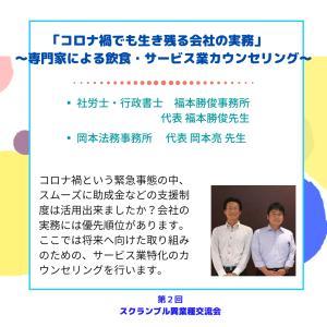 【6/24(水)21:00~スクブル会】「コロナ禍でも生き残る会社の実務」