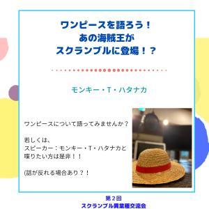 【6/24(水)21:00~スクブル】ネタバレ有り?!ワンピースを語ろう! 最新刊の96巻まで
