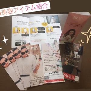【BCCアプリ】エステサロンでしか買えない商品や、人気の美容アイテムを購入できるアプリを導入