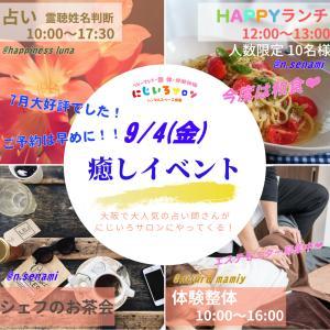 【残席僅か!!】明日は癒しイベント!!鑑定がめちゃ凄い!!