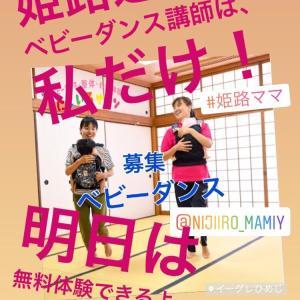いよいよ明日!【募集】7/5(金)無料ベビーダンス体験@HPPY MOM +PLUS
