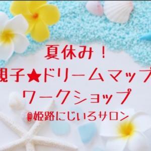 【夏休み企画】親子★ドリームマップワークショップ
