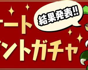 【パズドラ】「アンケートプレゼントガチャ」に不正疑惑!?お前ら大激怒キタ━━━━(゚∀゚)━━━━ッ!!