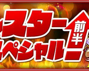 【パズドラ】「モンスター育成イベント(前半)」開幕!!【反応まとめ】