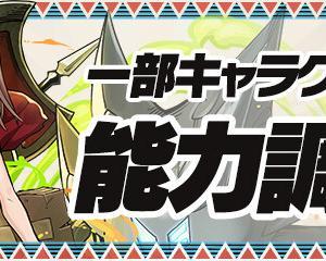 【パズドラ】「チョコラブ」上方修正後の能力公開!!ぶっ壊れすぎだろwwww【評価まとめ】