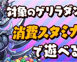 【パズドラ】魔法石回収可能!!神ゲリラダンジョンキタ━━━━(゚∀゚)━━━━ッ!!【ハジドラ】