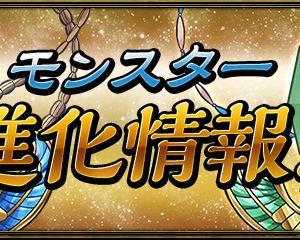 【パズドラ】「エジプト神武器」高評価!!複数体確保確定wwwwwwwww