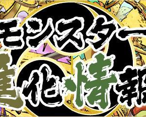 【パズドラ】新キャラ「極醒風神」「極醒雷神」の能力公開!!完全復活キタ━━━━(゚∀゚)━━━━ッ!!【評価まとめ】