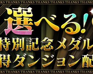 【パズドラ】超朗報!!!無料フェス限配布キタ━━━━(゚∀゚)━━━━ッ!!【高評価】