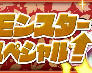 【パズドラ】「新超転生キャラ」追加バレバレキタ━━━━(゚∀゚)━━━━ッ!!【朗報】