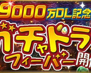 【パズドラ】「9000万DL記念ガチャドラフィーバー」閉幕!!王冠逃した・・・・・【反応まとめ】