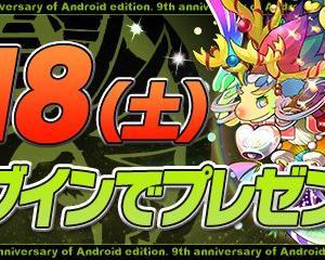 【パズドラ】「Android版9周年記念魔法石」配布キタ━━━━(゚∀゚)━━━━ッ!!【反応まとめ】