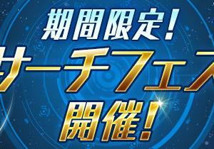 【パズドレ】期間限定!サーチフェス開催!!【公式】