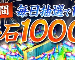 【パズドラ】魔法石1000個プレゼント!!衝撃の新イベントキタ━━━━(゚∀゚)━━━━ッ!!【反応まとめ】