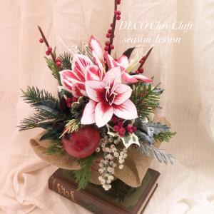 今年のクリスマスは、アマリリスのアレンジ♡〜デコクレイ *シーズンレッスン〜