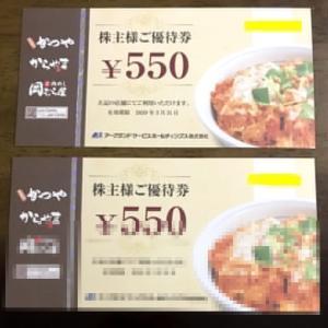 株主優待使ってカツ丼2個を131円で☆