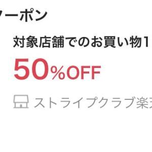 545円でearthmusicのブラウス購入!!50%オフの送料無料!!