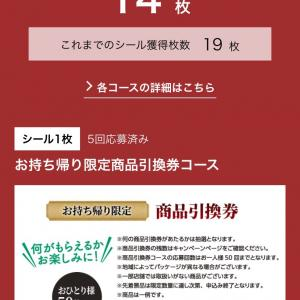 700円くじの結果〜2日目☆
