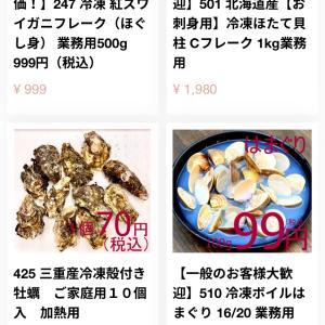 羽田市場でお得に海鮮大量購入!!