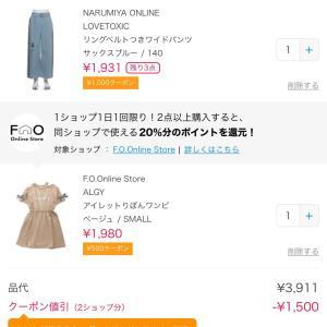 8250円の子供服を2411円で購入☆大人服もあるよ