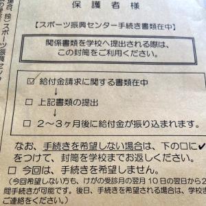 はじめての小学校でのケガ〜スポーツ振興センターの手続きもはじめて!!