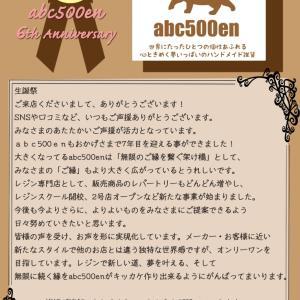 10/15はabc500enの生誕日